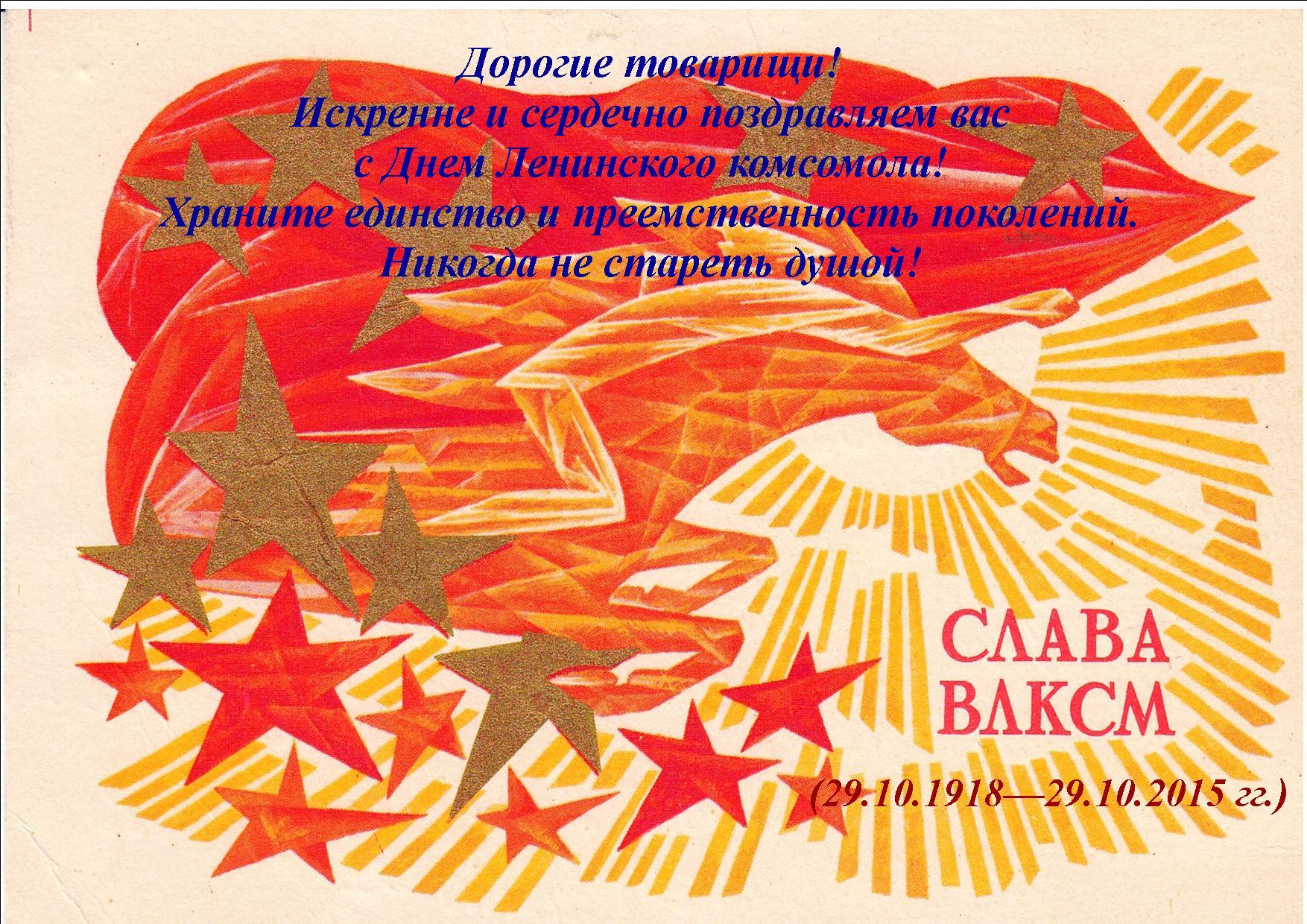 Открытки приколами, с дне комсомола открытки